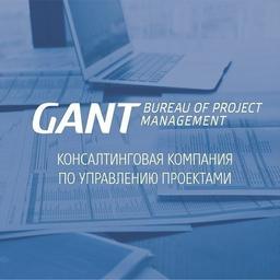 GANT BPM - GANTBPM - Moscow