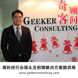 Alan Luo - Geeker Consulting奇客顾问 - Shanghai