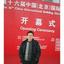 丽明 王 - 北京