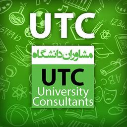 مشاوران دانشگاه - UTC - Tehran